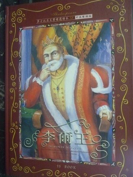 【書寶二手書T3/兒童文學_ZHT】李爾王_莎士比亞