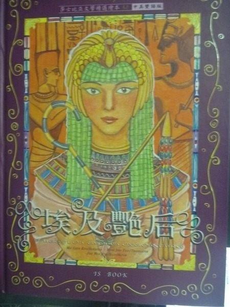 【書寶二手書T3/兒童文學_ZHT】埃及窇後_莎士比亞