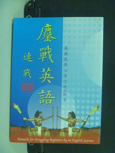 【書寶二手書T4/語言學習_NCU】鏖戰英語_英語速學心法_原價520_陳永銋
