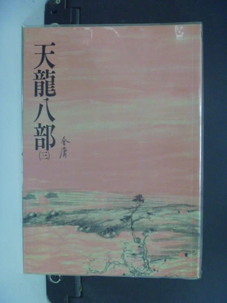 購買書籍:天龍八部(三)
