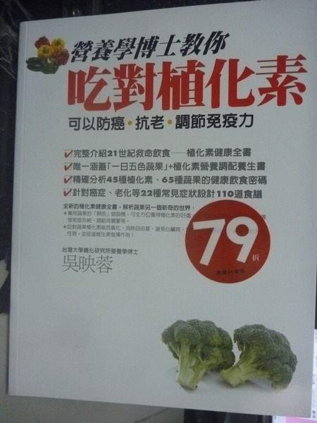 【書寶二手書T1╱養生_ZDP】營養學博士教你吃對植化素:可以防癌抗老_吳映蓉