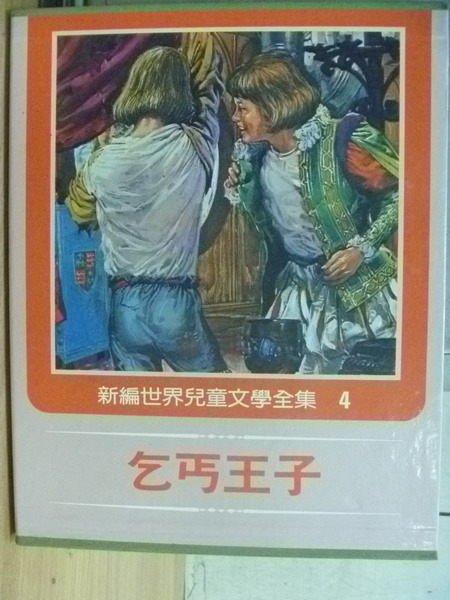 【書寶二手書T9/兒童文學_YGN】乞丐王子_附盒