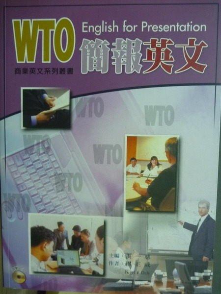 【書寶二手書T8/語言學習_PFN】簡報英文_繆正威_有CD
