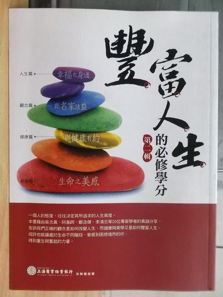 【書寶二手書T4/勵志_WDH】豐富人生的必修學分第二輯