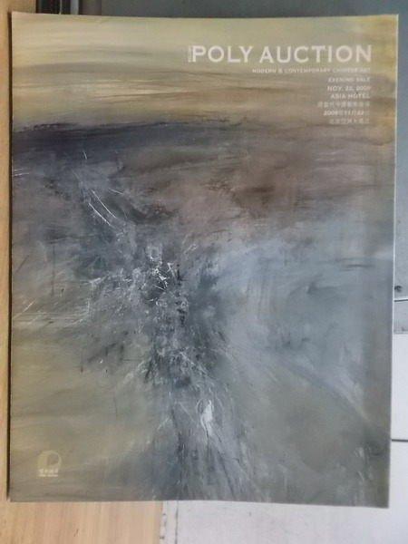 【書寶二手書T3/收藏_WDO】poly auction_現當代中國藝術夜場_2009/11/22