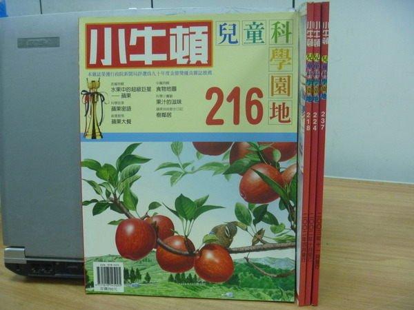 【書寶二手書T3/少年童書_WDX】小牛頓_216~237期間_4本合售_蘋果密語等