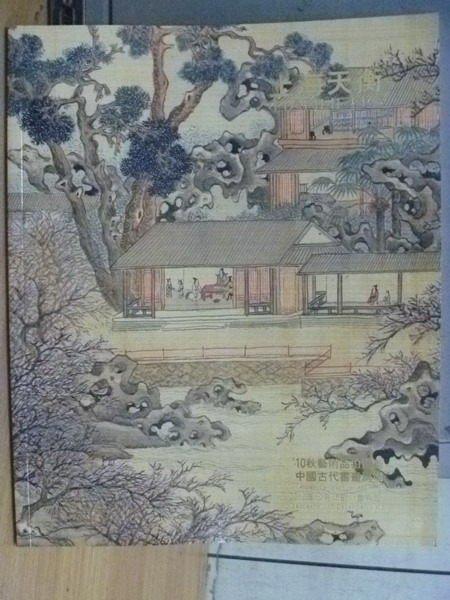 【書寶二手書T4/收藏_WEZ】上海天衡2011秋季藝術品拍賣會_中國古代書畫
