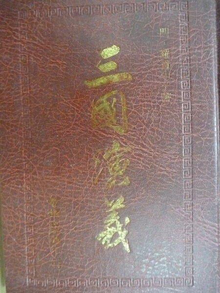 【書寶二手書T3/一般小說_OTY】三國演義