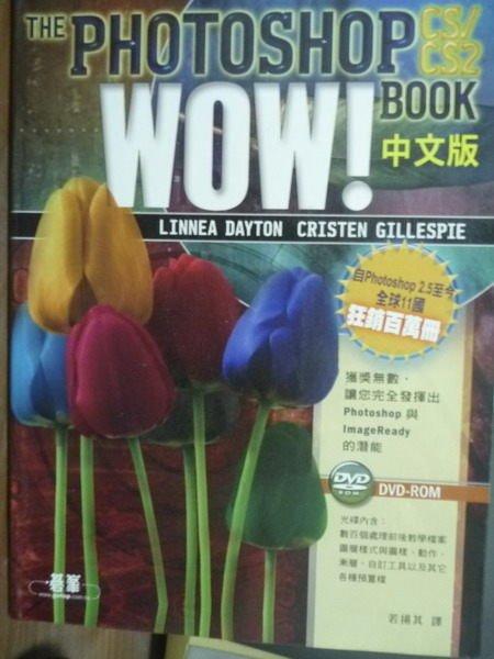 【書寶二手書T4/電腦_QNL】Adobe Photoshop CS/CS2 Wow! Book中文版