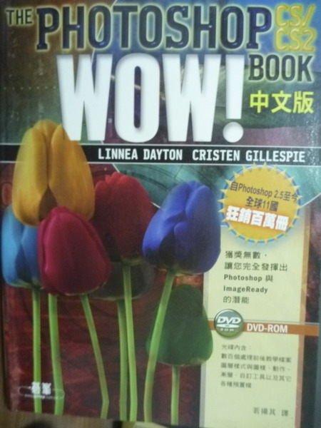 【書寶二手書T4/電腦_QNM】Adobe Photoshop CS/CS2 Wow! Book中文版
