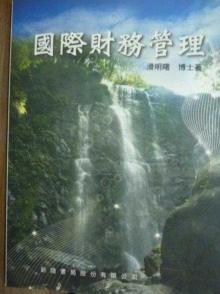 【書寶二手書T7/大學商學_QNO】國際財務管理_滑明曙
