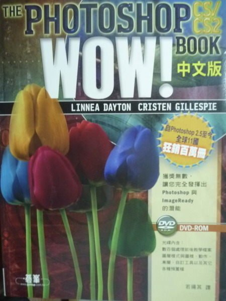 【書寶二手書T4/電腦_QNO】Adobe Photoshop CS/CS2 Wow! Book中文版