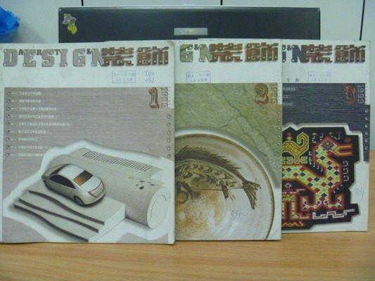 【書寶二手書T6/雜誌期刊_QCS】Desing_裝飾_藝術設計雙月刊_1999/1~3_三冊合售