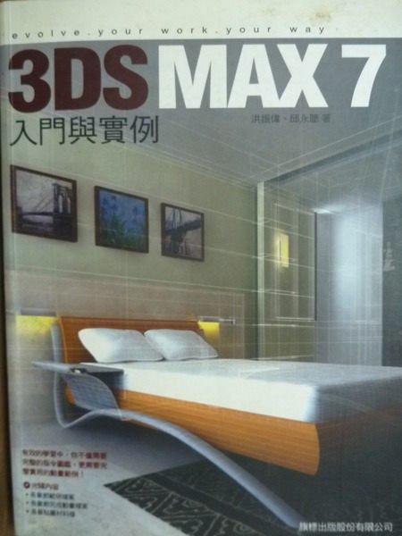 【書寶二手書T4/電腦_QKL】3DS MAX 7 入門與實例_洪振偉_有光碟