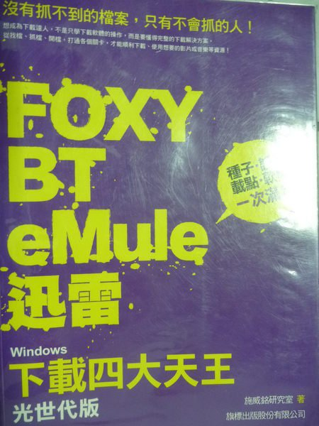 【書寶二手書T7/網路_QKL】Foxy.BT.eMule.迅雷:Windows下載四大天王-光世代版
