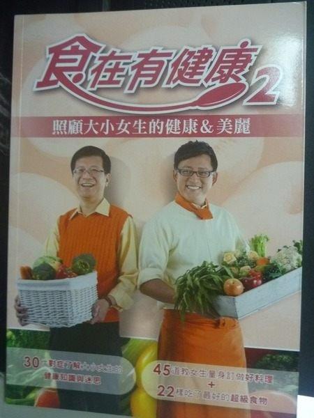 【書寶二手書T3/養生_ZDG】食在有健康 2_潘懷宗、詹姆士_親筆簽名