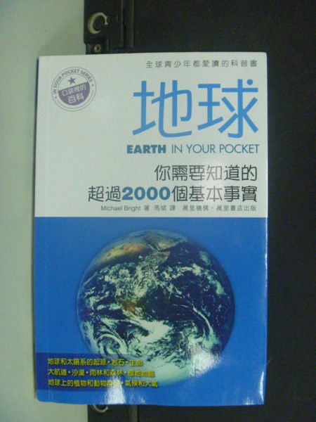 【書寶二手書T2/科學_LOM】地球:你需要知道的超過2000個基本事實_Michael Bright