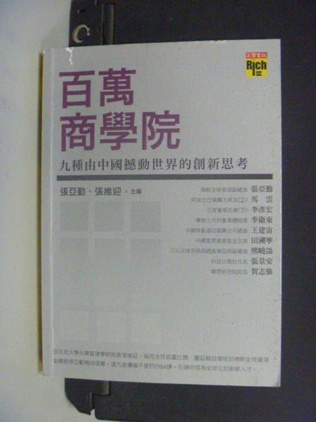 【書寶二手書T4/財經企管_NRB】百萬商學院:九種由中國撼動世界的創新思考_張亞勤
