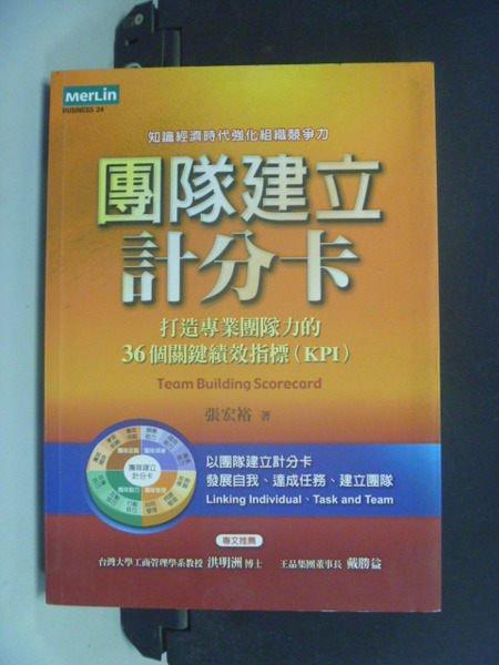 【書寶二手書T8/財經企管_NPV】團隊建立計分卡_原價420_張宏裕