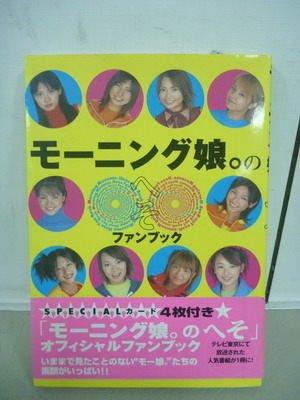 【書寶二手書T5/原文書_MSJ】早安少女組FAN BOOK