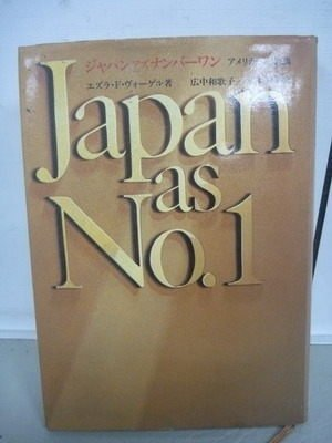 【書寶二手書T8/原文書_MSE】Japan as No.1_Ezra Feivel Vogel_?中 和歌子譯