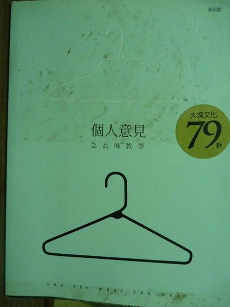 【書寶二手書T9/美容_QLE】個人意見之品味教學_陳祺勳