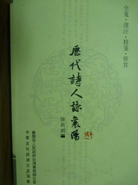 【書寶二手書T8/大學文學_QKC】歷代詩人詠襄陽_陳新劍
