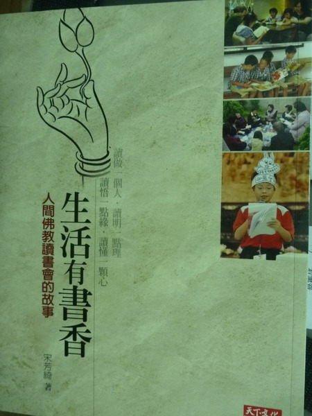【書寶二手書T8/宗教_PMA】生活有書香:人間佛教讀書會的故事_宋芳綺