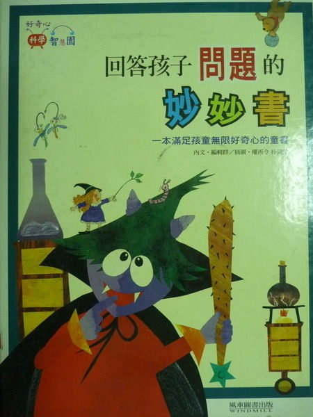 【書寶二手書T9/少年童書_PMA】回答孩子問題的妙妙書_風車編輯部
