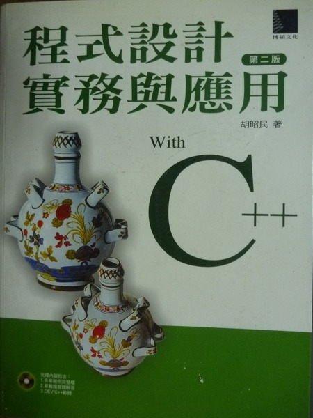 【書寶二手書T9/電腦_QDH】程式設計實務與應用-with C++_胡昭民