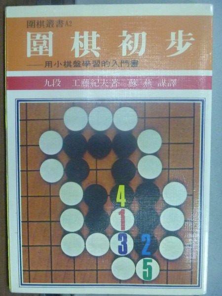 【書寶二手書T1╱嗜好_OMJ】圍棋初步_工藤紀夫