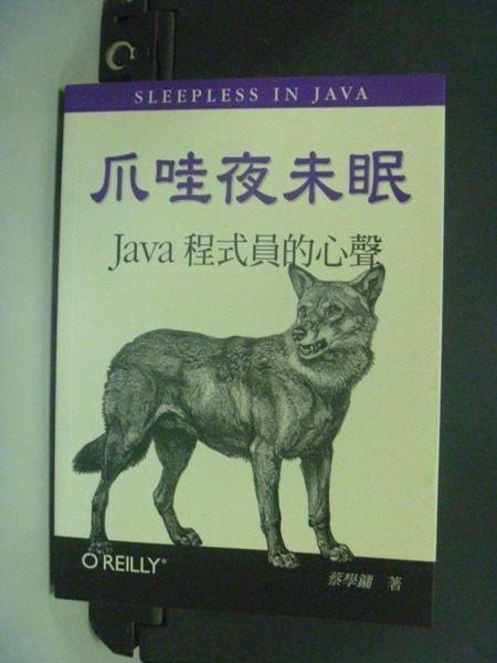 【書寶二手書T1╱電腦_NRW】爪哇夜未眠-Java程式員的心聲_蔡學鏞