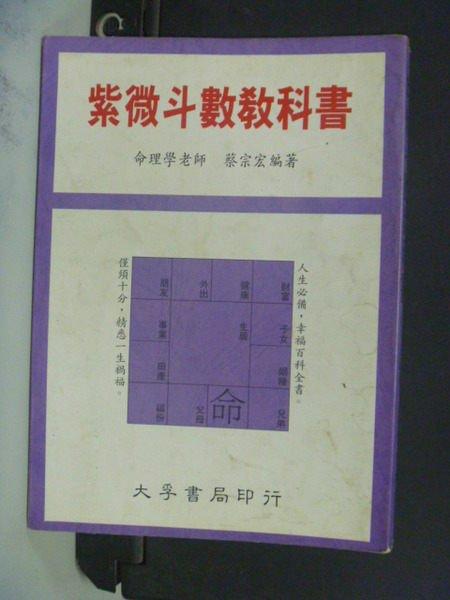【書寶二手書T7/星相_NPP】紫微斗數教科書_原價200_蔡宗宏