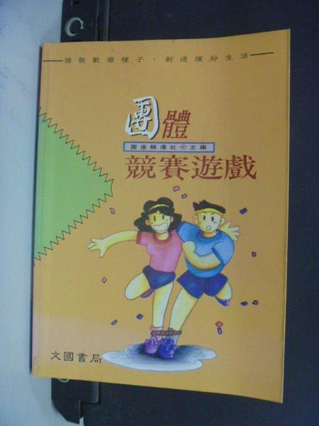 【書寶二手書T3/大學教育_NPO】團體競賽遊戲_團康輔導社