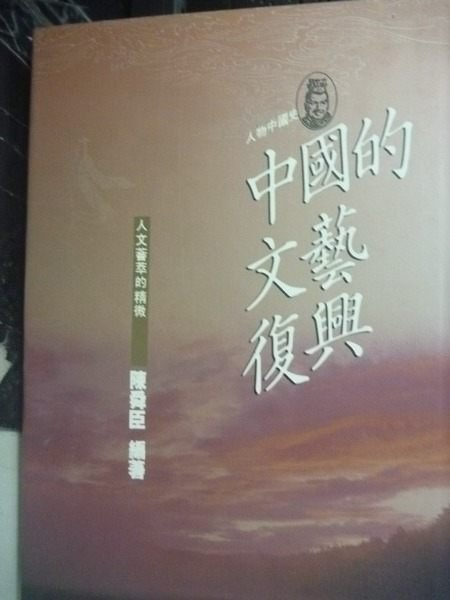 【書寶二手書T6/歷史_GPO】中國的文藝復興_陳舜臣