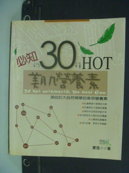 【書寶二手書T6/美容_NSB】必知的30種 HOT美肌營養素_夏逸