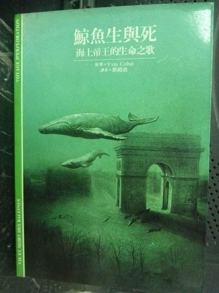 【書寶二手書T1╱動植物_GPH】鯨魚生與死-海上帝王的生命之歌_蔡鴻濱