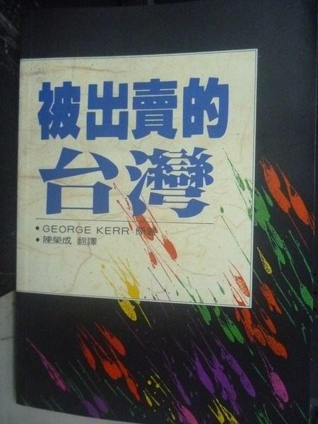 【書寶二手書T1╱政治_GPD】被出賣的台灣_柯喬治