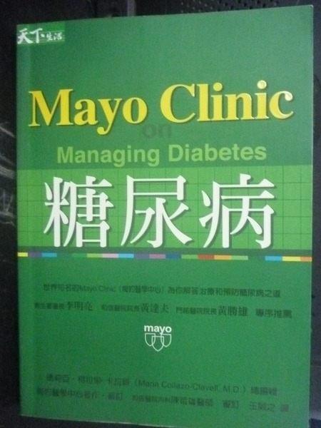 【書寶二手書T9/醫療_GOJ】糖尿病_原價280_瑪莉亞.柯拉索
