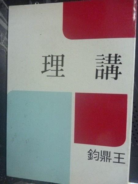 【書寶二手書T6/文學_GOG】講理_王鼎鈞
