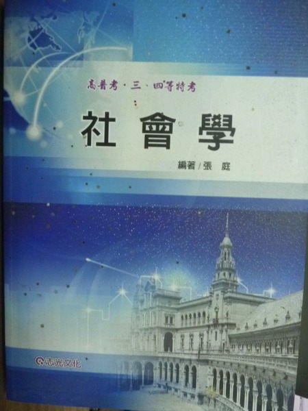 【書寶二手書T3/進修考試_PFG】社會學_張庭_高普三四等