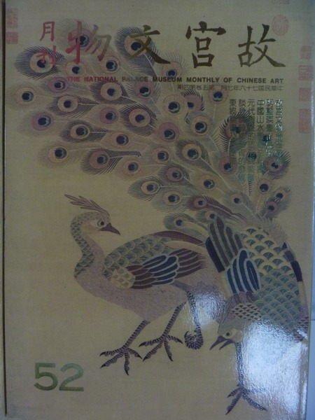 【書寶二手書T1╱雜誌期刊_YJQ】故宮文物月刊_52期_元代陶瓷的造型與裝飾等