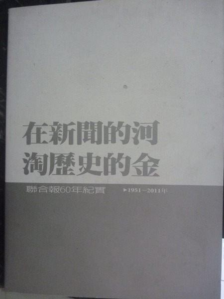 【書寶二手書T3/大學藝術傳播_XGY】聯合報60年:1951-2011_原價800_沈珮君