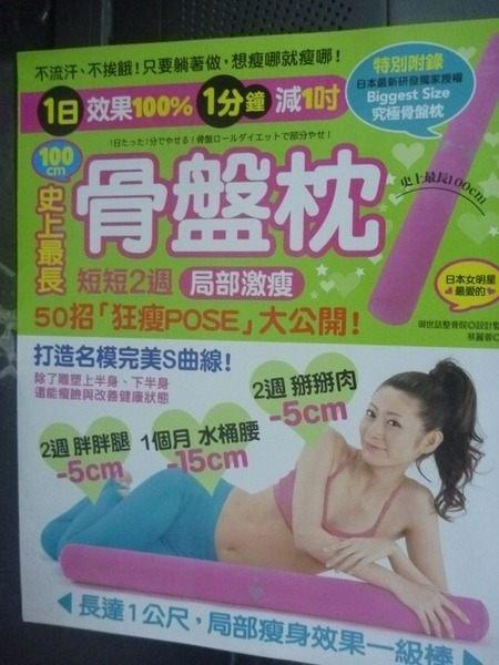 【書寶二手書T7/美容_XDM】史上最長100CM骨盤枕:日本知名整療團隊_無骨盤枕