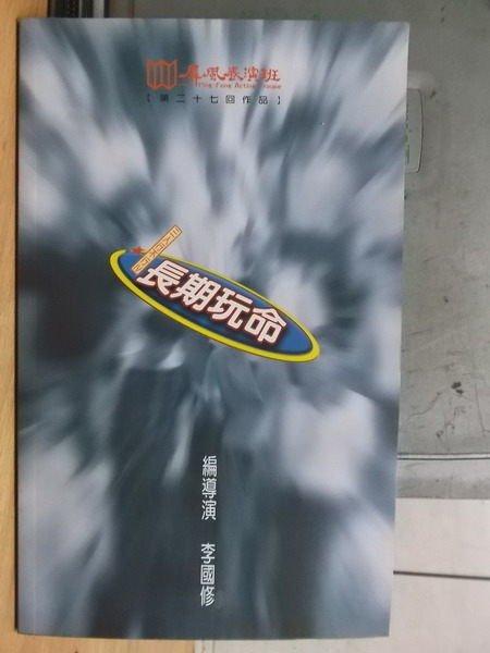 【書寶二手書T6/藝術_XEG】屏風表演班第27回作品_三人行不行-長期玩命_李國修
