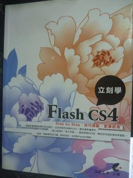 【書寶二手書T4/電腦_XFM】立刻學Flash CS4_原價420_沈志文_附光碟