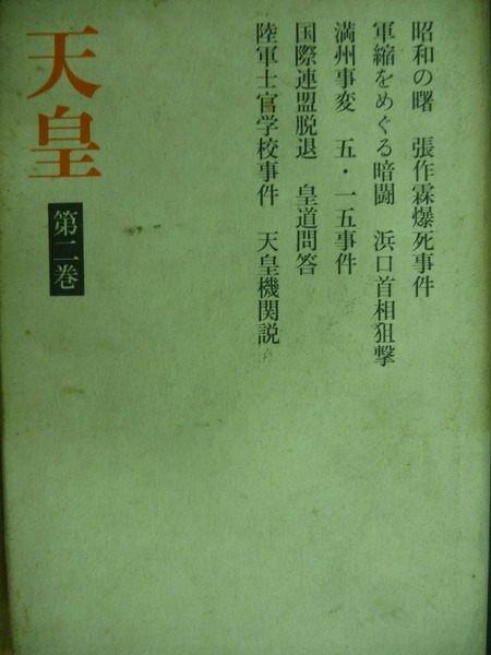 【書寶二手書T3/原文小說_OPI】天皇_第二卷_見島襄