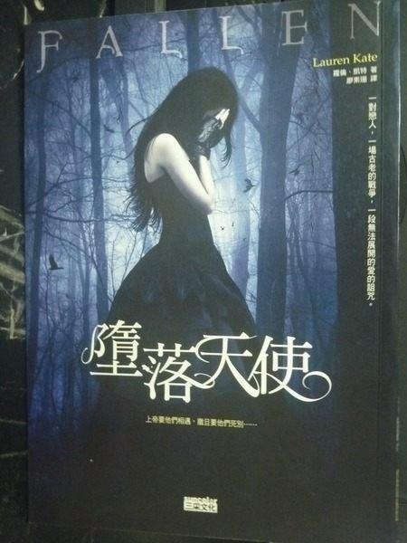 【書寶二手書T7/翻譯小說_GKG】墮落天使Fallen_廖素珊, 蘿倫‧凱特
