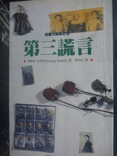 【書寶二手書T7/翻譯小說_GMC】第三謊言:惡童三部曲之 (3)_雅歌塔克里