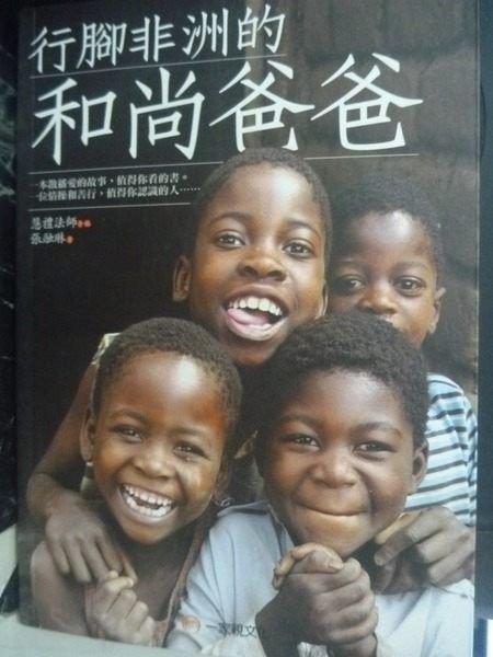 【書寶二手書T4/宗教_GMP】行腳非洲的和尚爸爸_張融琳